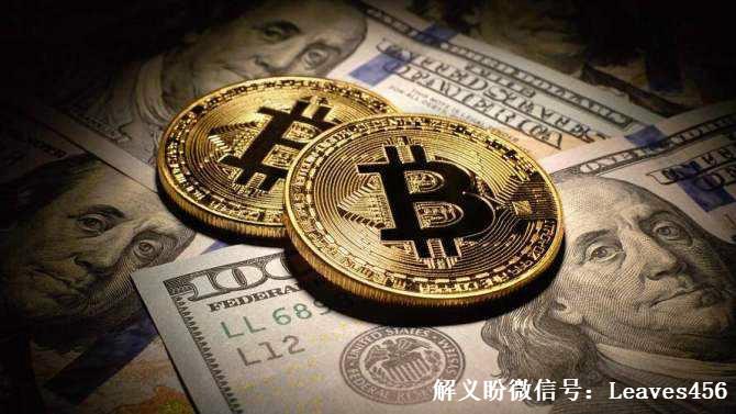 """解义盼:数字货币交易应该做到4个""""不要"""""""