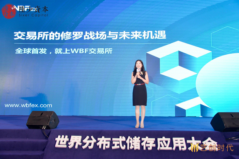 """个月百万注册用户,WBFex旨在成为""""最好的首发交易所"""""""""""