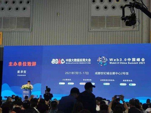 四川Web3.0峰会释放了什么信号?中国大数据时代下步该怎么走?