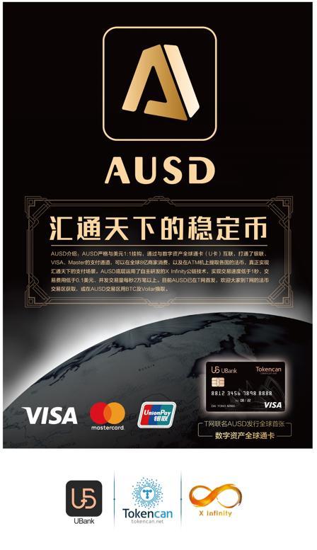 AUSD.澳多币是受到严格保护的美元稳定币(UBank非小号)