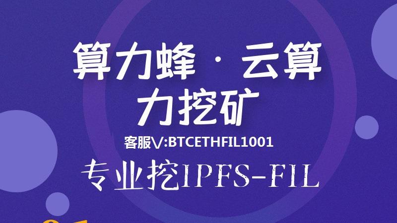 IPFS分布式存储正备受地方政府的青睐 成立IPFS研究机构