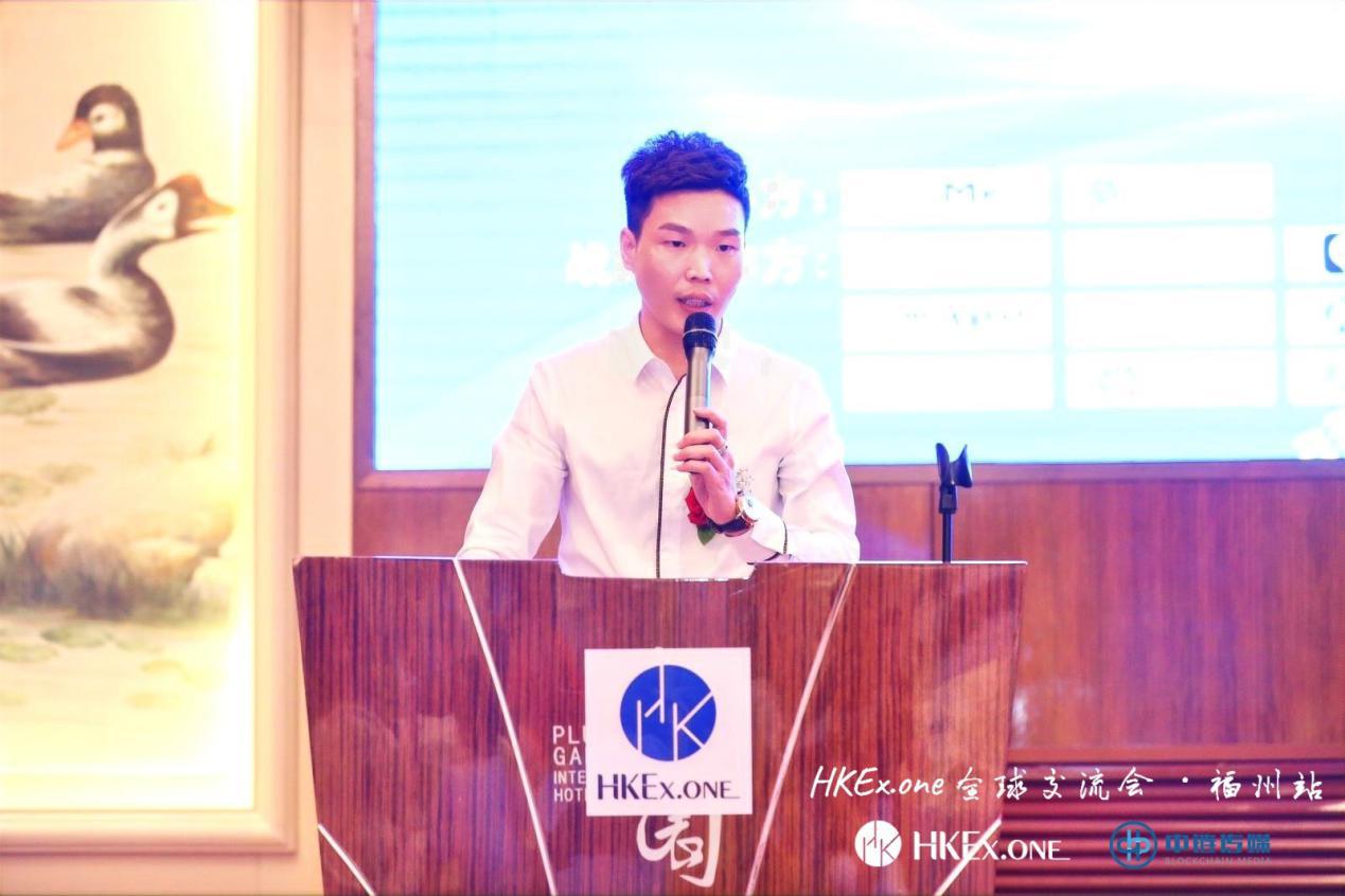 HKEx.one全球技术交流会·福州站暨HKEx Club国际俱乐部福州分部成立大会圆满举办-区块读刊