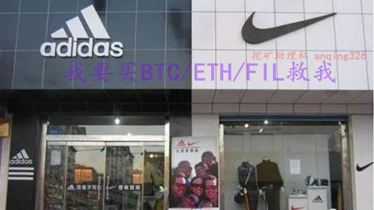H&M、耐克、阿迪造谣拒道歉,为什么BTC/ETH/FIL才是救命稻草?