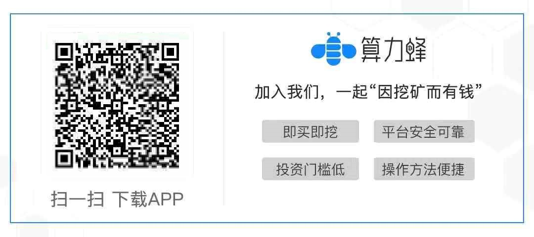 """020全球区块链算力大会:手机云算力挖矿开启矿业新密码!"""""""