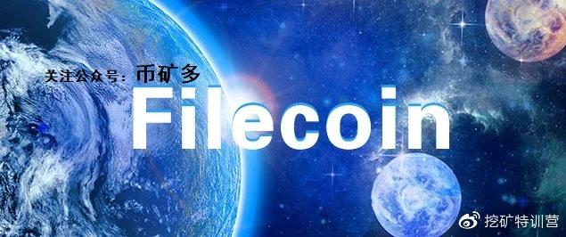 一文带你了解——Filecoin的经济模型与未来价值