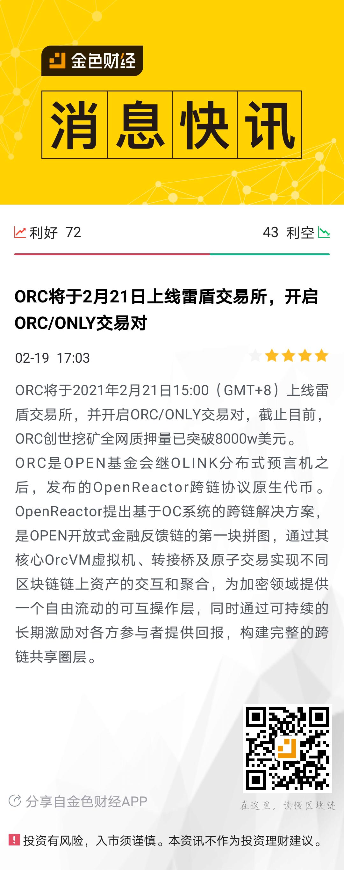 ORC跨链协议上线雷盾交易所 开启ORC/ONLY交易对